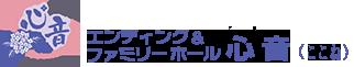 塚本葬儀社