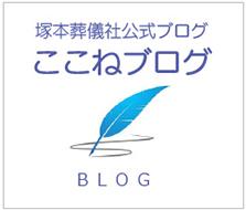 ここねブログ