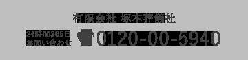 0120-00-5940