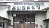 西田畳製作所