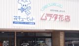 ムラタ花店